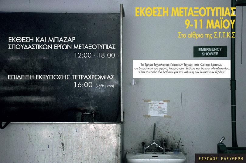 Έκθεση και bazaar σπουδαστικών έργων Μεταξοτυπίας