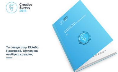 Creative Survey 2015: Αποτελέσματα