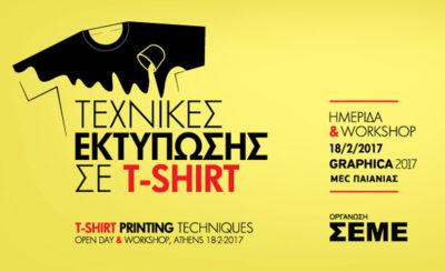 Τεχνικές Εκτύπωσης σε T-Shirt