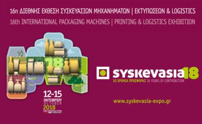 Έκθεση Syskevasia 2018