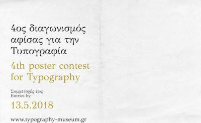 Διαγωνισμός αφίσας
