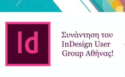 InDesign User Group Αθήνας 2019