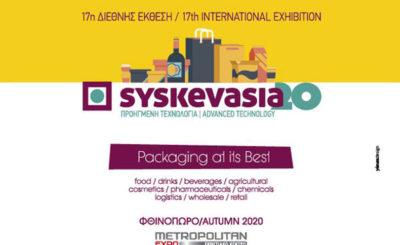 Ανακοινώθηκε η ημερομηνία για τη Syskevasia 2020