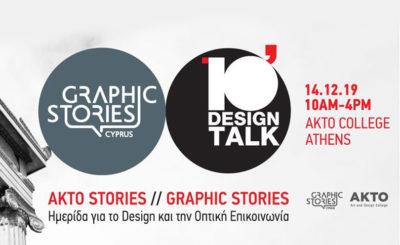Το Design Forum - 10΄ Design Talk ταξιδεύει στην Αθήνα