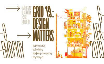 GRID 2019: 1ο συνέδριο Graphic & Illustration Design Κύπρου