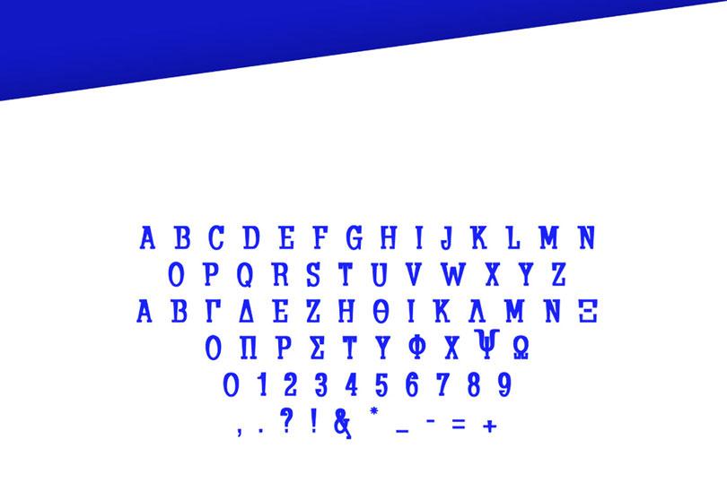 Koulouri Δωρεάν Γραμματοσειρά