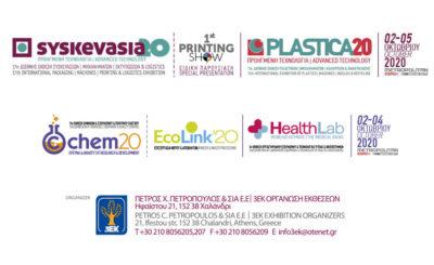Syskevasia 2020: Παράλληλες εκθέσεις & εκδηλώσεις