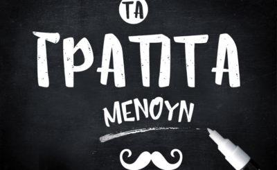 AF Greka Fat Regular δωρεάν γραμματοσειρά