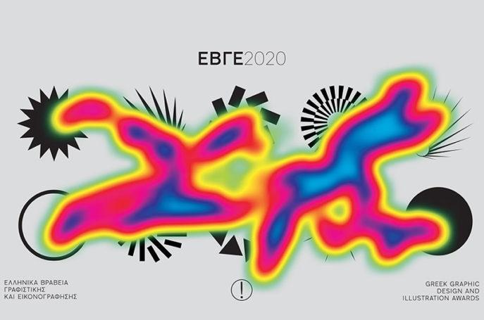 ΕΒΓΕ 2020
