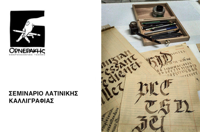 Σεμινάριο λατινικής καλλιγραφίας
