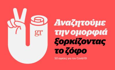 50 αφίσες για τον Covid-19