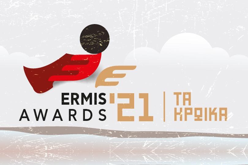 Ermis Awards 2021