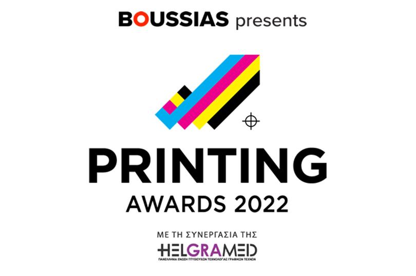 Printing Awards 2022